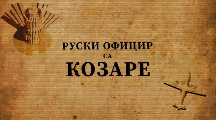 RUSKI OFICIR SA KOZARE