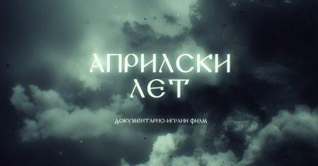 APRILSKI LET – Dokumentarni film
